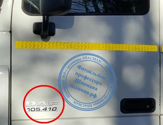 Маркировка LPG цистерны на шасси DAF